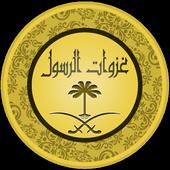 غزوات الرسول (ص) icon