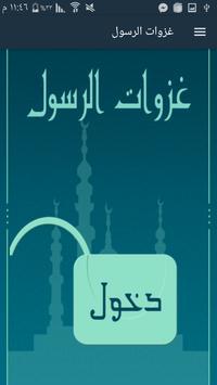 غزوات الرسول (ص) poster