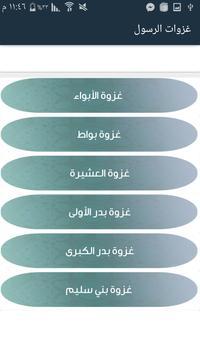 غزوات الرسول (ص) apk screenshot