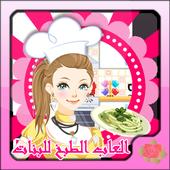 العاب طبخ بنات تحضير طبق كيك icon
