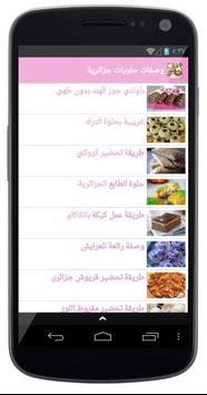 وصفات حلويات جزائرية للمناسبات apk screenshot