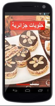 وصفات حلويات جزائرية للمناسبات poster