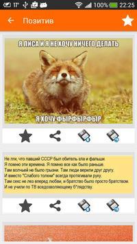 Позитив apk screenshot