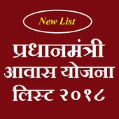 New PM Awas yojana list 2018-All State icon