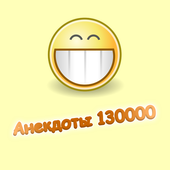 Анекдоты 130000 icon