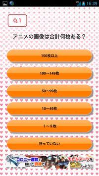 アニオタ度チェッカー☆あなたのアニオタ度をチェック! screenshot 1