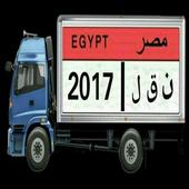 نقل مصر icon