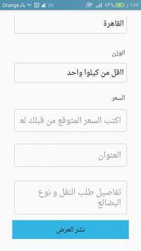 نقل مصر screenshot 3