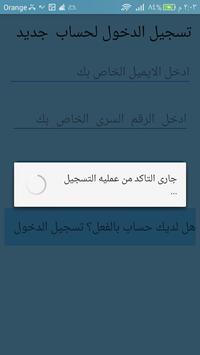 نقل مصر screenshot 7