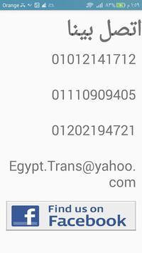 نقل مصر screenshot 4