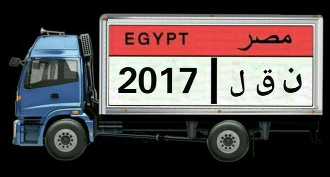 نقل مصر screenshot 6