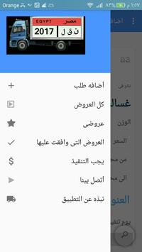 نقل مصر screenshot 8