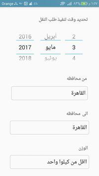 نقل مصر screenshot 9