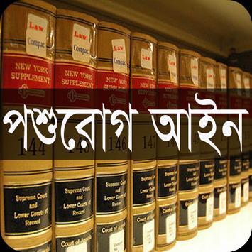 পশুরোগ আইন, ২০০৫ apk screenshot