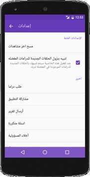 dramaslayer app