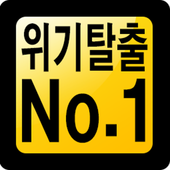 안심귀가-위기탈출넘버원 icon