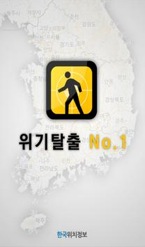 안심귀가-위기탈출넘버원 apk screenshot