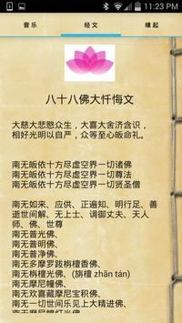 阿弥陀佛 洪名宝忏 screenshot 1