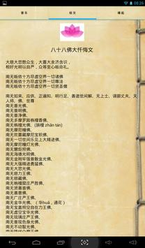 阿弥陀佛 洪名宝忏 screenshot 3