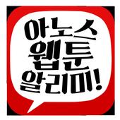 아노스웹툰 ( 웹툰뷰어 , 웹툰알림 ) icon
