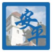 尋訪安平擴增實境導覽平台(崑山科技大學資傳系) icon
