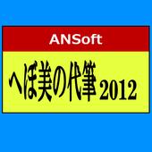 へぼ美の代筆2012 icon
