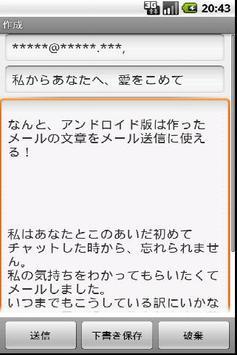 へぼ美の代筆2012 apk screenshot