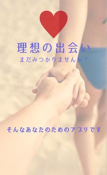 出会いSNSの『会おうよ』無料で即会いチャット♪ poster