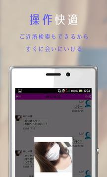 出会いSNSの『会おうよ』無料で即会いチャット♪ screenshot 3