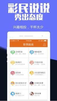 福彩双色球 apk screenshot