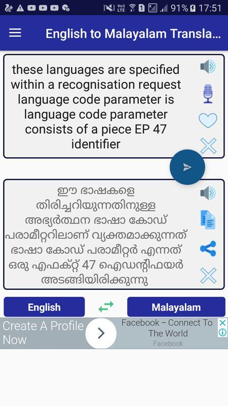 English malayalam translator for android apk download.