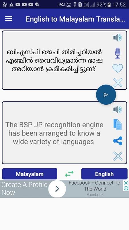 English to malayalam translation software free download for pc.