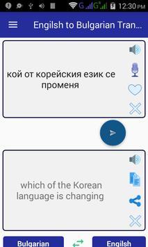 English Bulgarian Translator poster