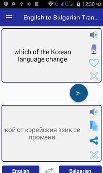 English Bulgarian Translator screenshot 1