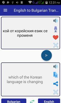English Bulgarian Translator screenshot 3