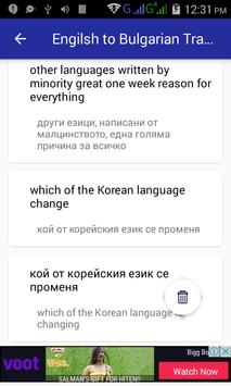 English Bulgarian Translator screenshot 5