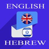 English Hebrew Translator icon