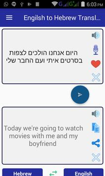 English Hebrew Translator screenshot 2