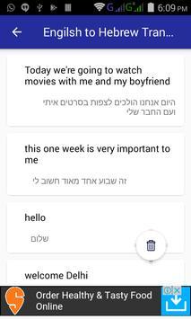English Hebrew Translator screenshot 4