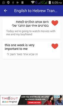 English Hebrew Translator screenshot 5