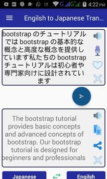 English Japanese Translator poster