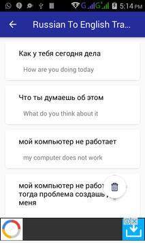 English Russian Translator screenshot 4