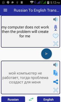English Russian Translator screenshot 1