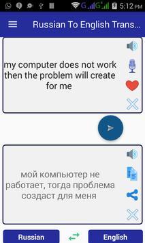 English Russian Translator screenshot 2
