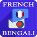 French Bengali Translator