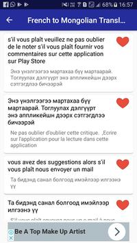 French Mongolian Translator apk screenshot
