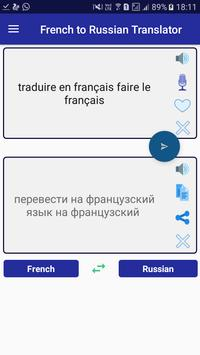 French Russian Translator apk screenshot