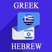 Greek Hebrew Translator icon