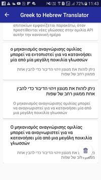 Greek Hebrew Translator apk screenshot