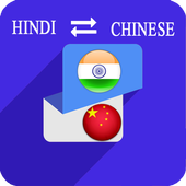 Hindi Chinese Translator icon